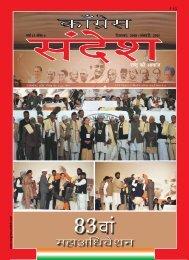 January 2011 - Congress Sandesh