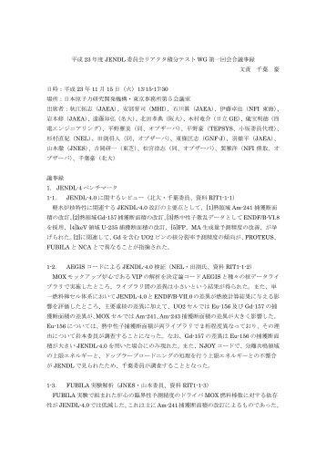 議事録 - Nuclear Data Center - 日本原子力研究開発機構