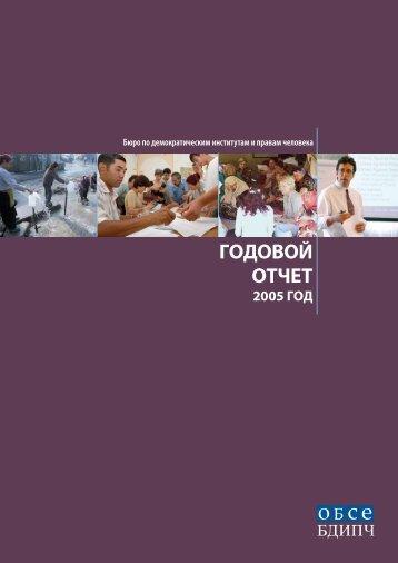 Бюро по демократическим институтам и правам человека - OSCE
