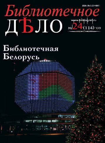 Библиотечное Дело - Российская национальная библиотека