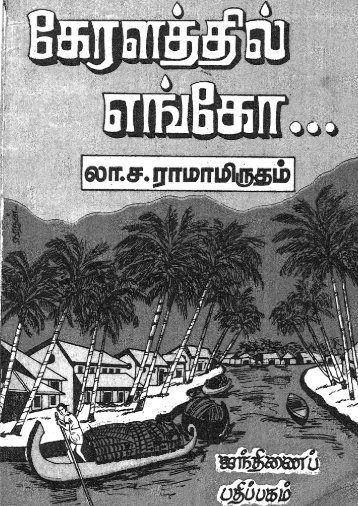 Page 1 Page 2 Page 3 55mm: 43 KERALATHIL YENGO Novel By ...