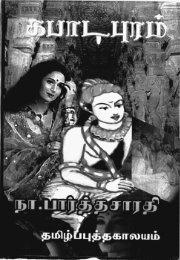 Page 1 Page 2 Page 3 KAPADAPURAM tamil historical novel by ...