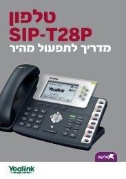 טלפון SIP-T28P - סלקום
