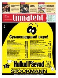 Инвестиции и долги Эстонии Книги – детям Реформа ... - Linnaleht