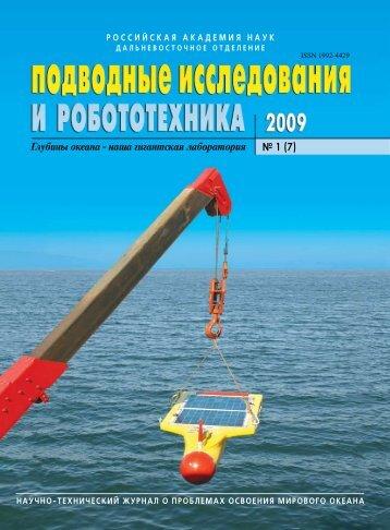 юя C @ = 0 ; - Институт проблем морских технологий