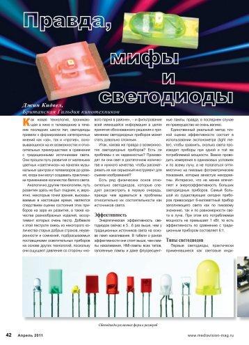 Эффективность Типы светодиодов Джин ... - MediaVision Mag