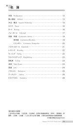 名簿 - 日本オリンピック委員会