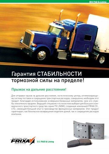BIG PAD & Lining — для автобусов и тяжелых грузовиков