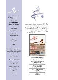 مرکز آموزش و تحقیقات حسابداری و حسابرسی حرفه ای - ketab farsi
