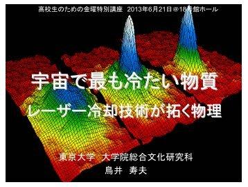 宇宙で最も冷たい物質 - 東京大学 大学院総合文化研究科 広域科学専攻 ...