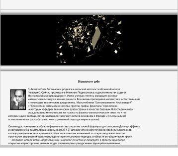 Акимов Олег Евгеньевич / Немного о себе - Электронная ...