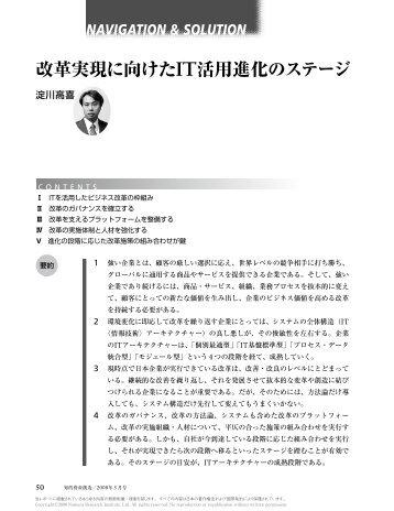 改革実現に向けたIT活用進化のステージ[淀川高喜] - 野村総合研究所