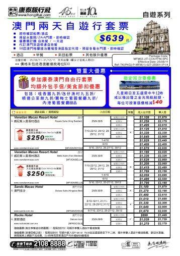 Macau package 250811.cdr - 康泰旅行社Hong Thai