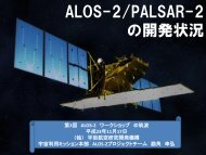 PALSAR-2 - 地球観測研究センター - 宇宙航空研究開発機構