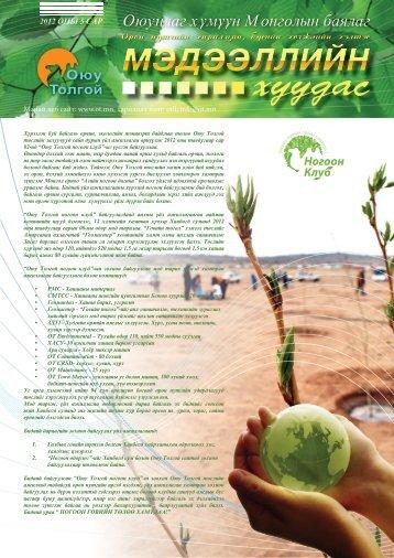 Мэдээллийн хуудас - 2012 оны 5 дугаар сар - Оюу Толгой ХХК