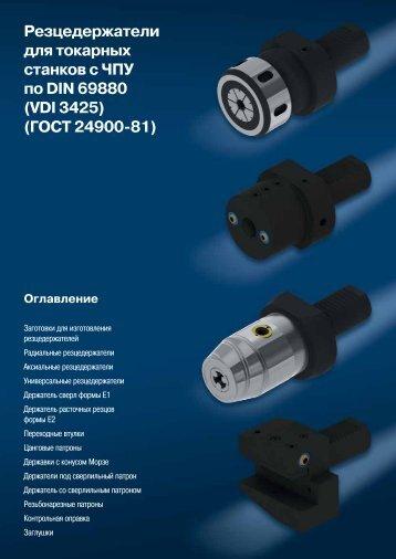 Резцедержатели для токарных станков с ЧПУ ... - Главная s-t-group