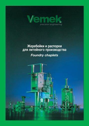 Жеребейки и распорки для литейного производства