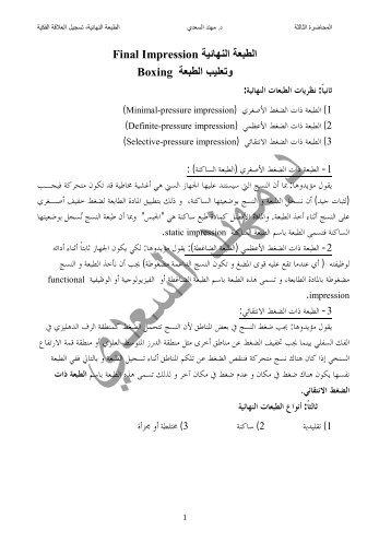 ﺍﻟﻄﺒﻌﺔ ﺫﺍﺕ ﺍﻟﻀﻐﻂ ﺍﻻﻧﺘﻘﺎﺋﻲ - جامعة دمشق