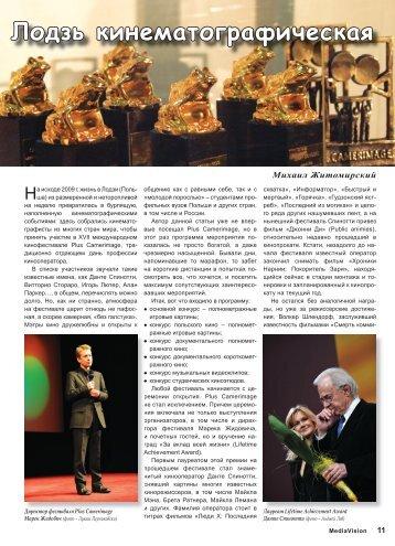 Лодзь кинематографическая - MediaVision Mag