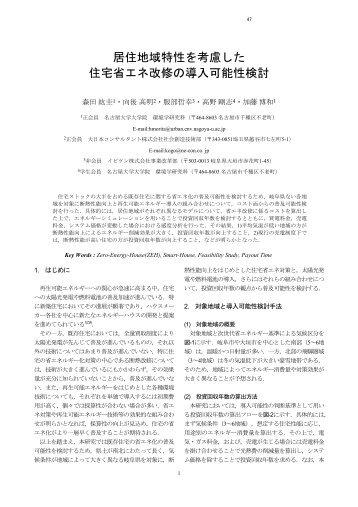 居住地域特性を考慮した 住宅省エネ改修の導入可能性検討 - 名古屋大学