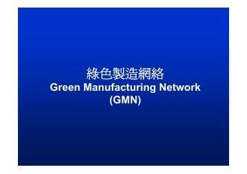 綠色製造網絡簡介Speaker: 香港生產力促進局代表