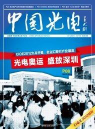 特别关注 - 中国国际光电博览会