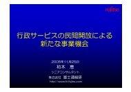 行政サービスの民間開放による 新たな事業機会 - 富士通 - Fujitsu