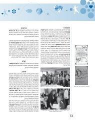 עמודים 72 - האגודה למלחמה בסרטן