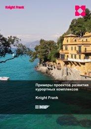 Примеры проектов развития курортных комплексов Knight Frank