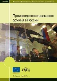 Производство стрелкового оружия - Saferworld