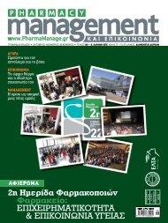 Δεκέμβριος 2010 - pharmacy management και επικοινωνια