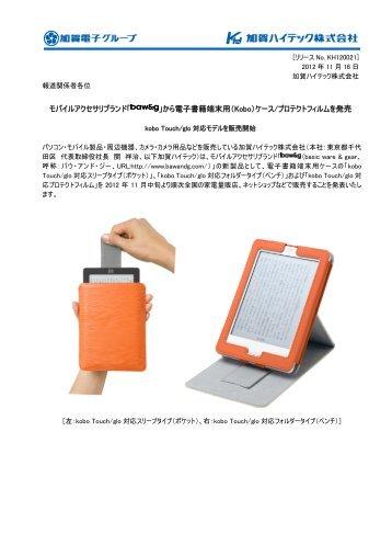 から電子書籍端末用(Kobo) - 加賀ハイテック株式会社