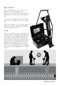 PCM+(Pipeline Current Mapper) 음극방식 시스템 내의 결함의 ... - Page 5