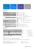 PCM+(Pipeline Current Mapper) 음극방식 시스템 내의 결함의 ... - Page 6