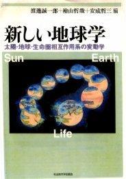 pdf - 気候システム学研究室 - 名古屋大学