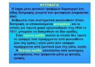 ΦYTOΦAΓIA • H λήψη μόνο φυτικών τροφίμων δημιουργεί ένα είδος ...