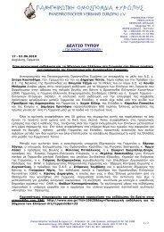 Αποθήκευση / Εκτύπωση (pdf, 286kb) - Πανηπειρωτική Ομοσπονδία ...