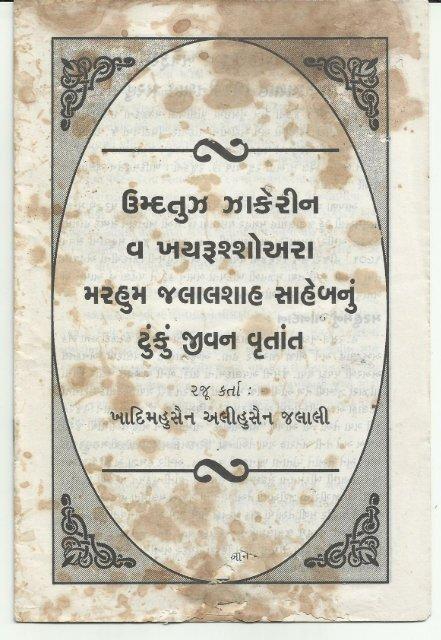 Jalal Shah Biography