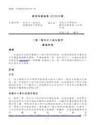 教育局通函第107/2010 號二零一零年中六收生程序 ... - 新學制網上簡報