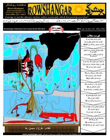 طرح از سیمین رها : انقالب - Ketab Farsi