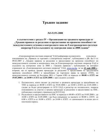 Тръжно задание № 3-5(19) - Електроенергиен системен оператор