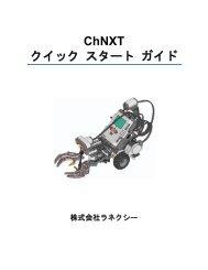 ダウンロード - 株式会社ラネクシー