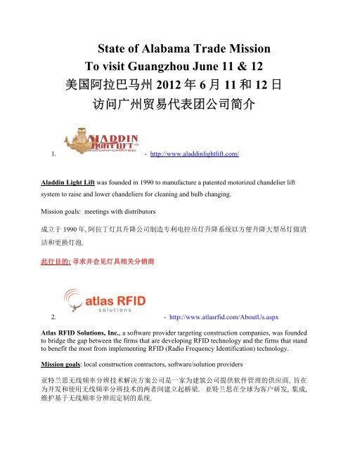 State of Alabama Trade Mission To visit Guangzhou June 11 & 12 ...