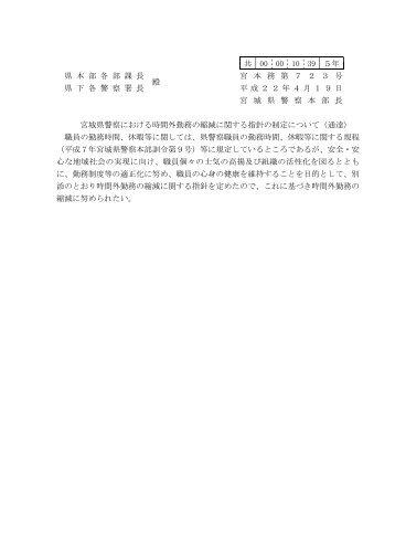宮城県警察における時間外勤務の縮減に関する指針の制定について