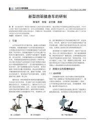 新型四驱健身车的研制 - 中国科学院深圳先进技术研究院