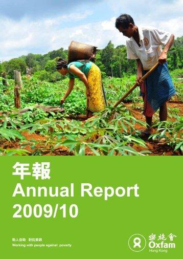 Annual Report 2009/10 - 樂施會