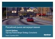 Российский рынок автокредитования - Roland Berger Strategy ...