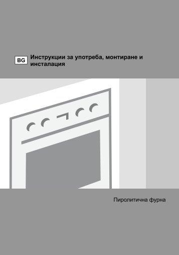 Инструкции за употреба, монтиране и инсталация