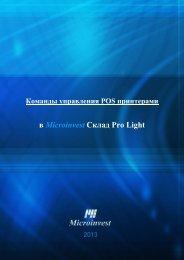 Команды управления POS принтерами - Microinvest