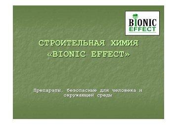 """Презентация """"СТРОИТЕЛЬНАЯ ХИМИЯ BIONIC EFFECT"""""""